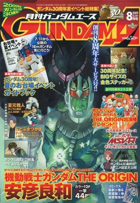 news_large_gundam_ace0908
